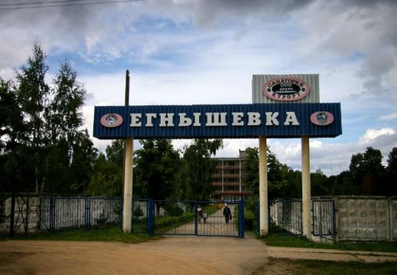 санаторий егнышевка в тульской области официальный сайт