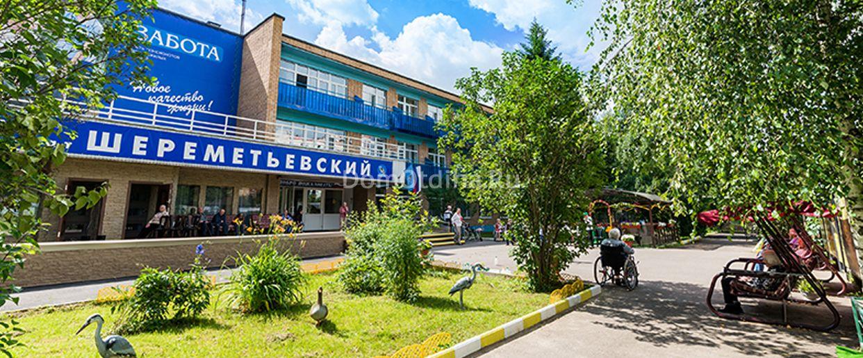 Пансионат в московской области для военных пенсионеров преимущества домов для престарелых