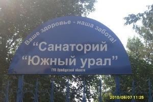 Санатории в оренбургской области лечение желудочно кишечного тракта